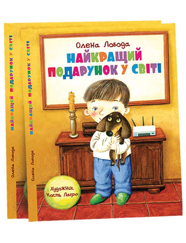 Найкращий подарунок у свiтi, Киевский Дом Книги  - купить со скидкой