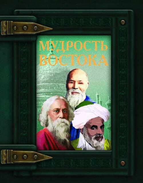 История, политика, Книга подарок: Мудрость Востока, Crystal Book  - купить со скидкой
