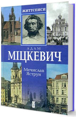 Купить Міцкевич, Видавництво Жупанського