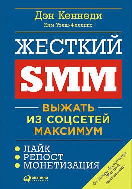 Купить Бизнес-книги, Жесткий SMM: Выжать из соцсетей максимум (обложка), Альпина Паблишер