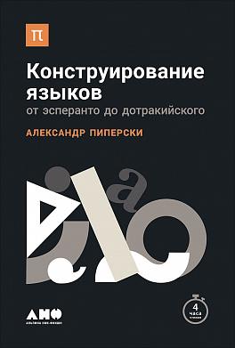 Купить Учебники, Конструирование языков: От эсперанто до дотракийского, Альпина Паблишер