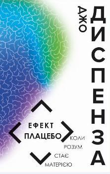 Купить Книги по общей психологии и психоанализу, Ефект плацебо, BookChef