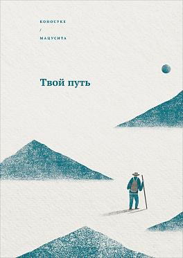 Купить Книги по психологии, Твой путь (обложка), Альпина Паблишер