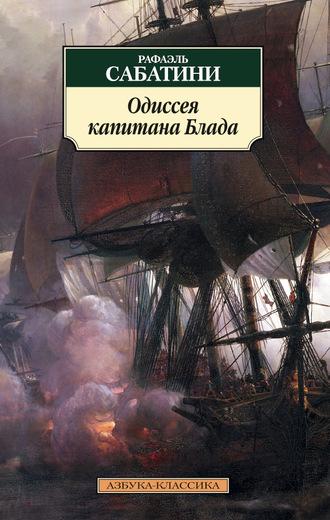 Купить Одиссея капитана Блада, Махаон