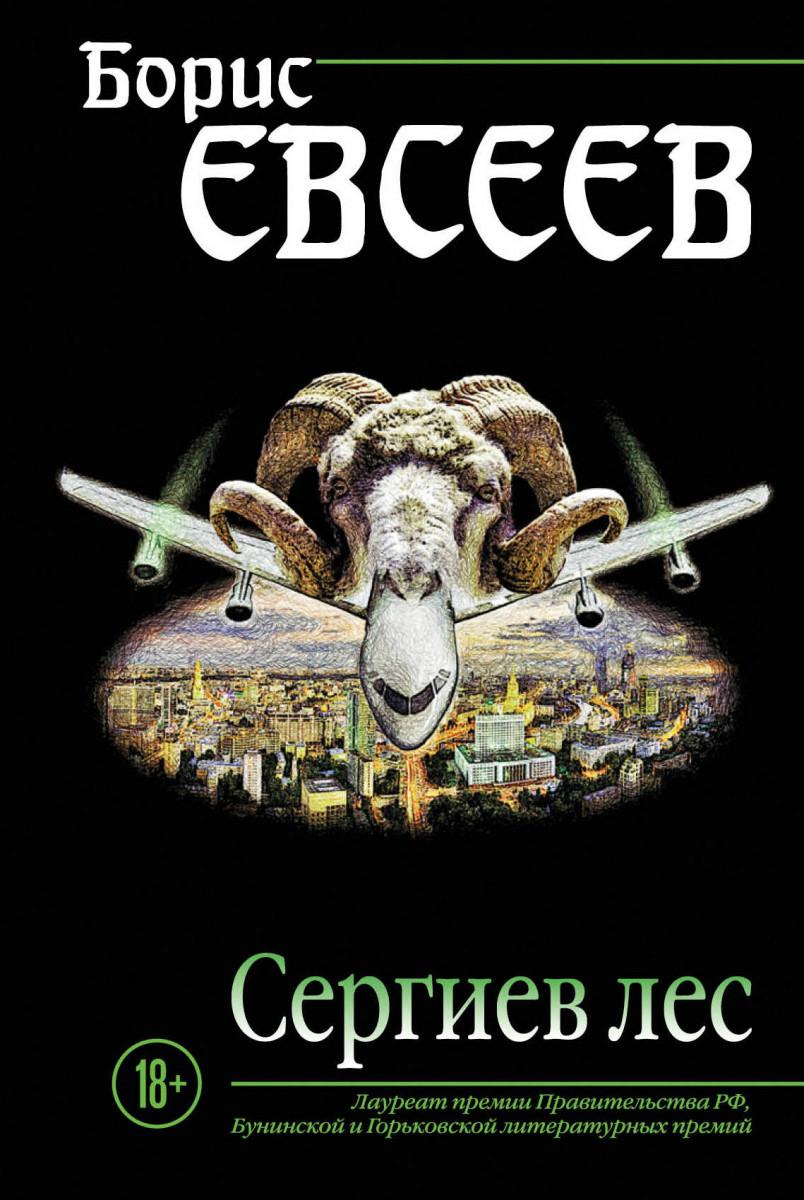 Эксмо / Сергиев лес