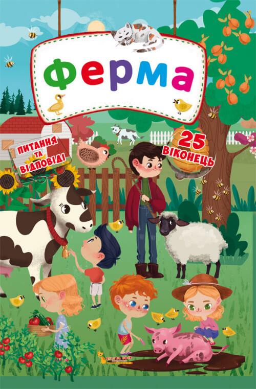 Купить Увлекательный досуг для детей, Книжка з секретними віконцями. Ферма, Crystal Book