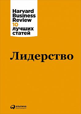 Купить Книги по психологии, Лидерство, Альпина Паблишер