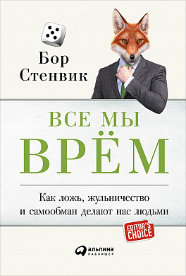 Купить Книги по психологии, Все мы врём: Как ложь, жульничество и самообман делают нас людьми, Альпина Паблишер