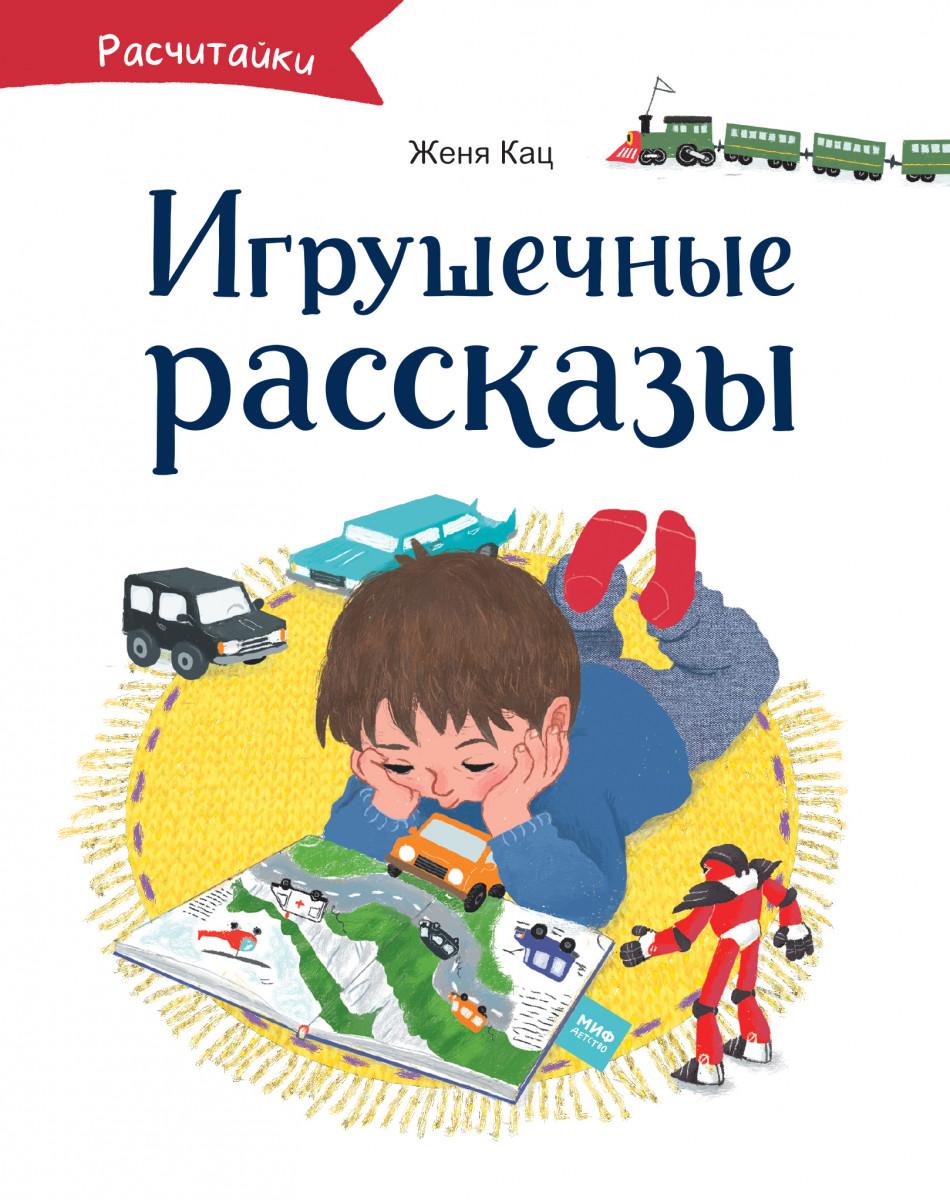 Купить Игрушечные рассказы, Манн, Иванов и Фербер