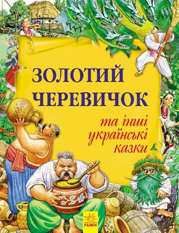Купить Сказки, Золота колекція : Золотий черевичок та інші українські казки (у), Ранок