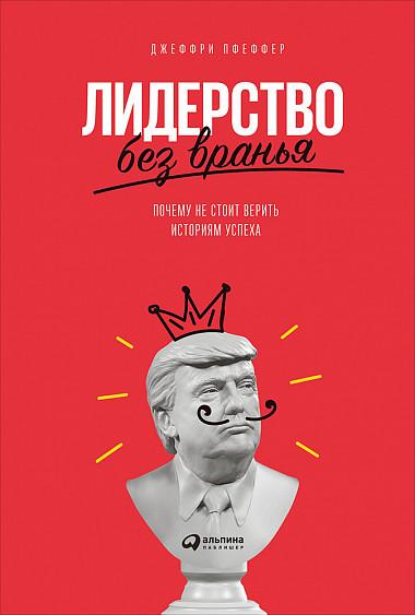 Бизнес-книги, Лидерство без вранья: Как стереотипы убивают нашу карьеру, Альпина Паблишер  - купить со скидкой