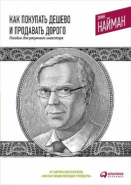 Купить Бизнес-книги, Как покупать дешево и продавать дорого: Пособие для разумного инвестора, Альпина Паблишер