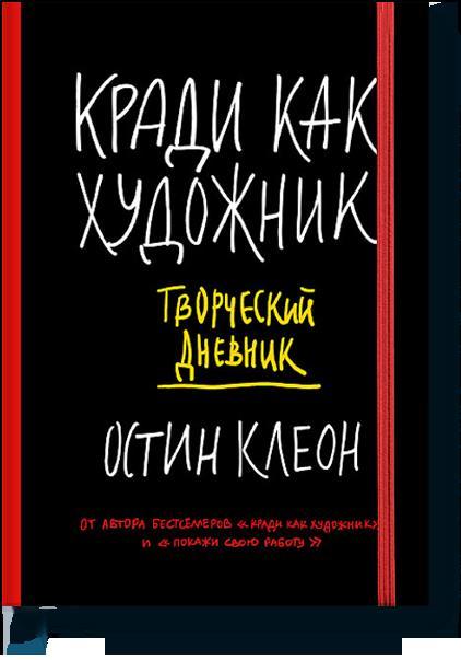 Купить Кради как художник. Творческий дневник, Манн, Иванов и Фербер