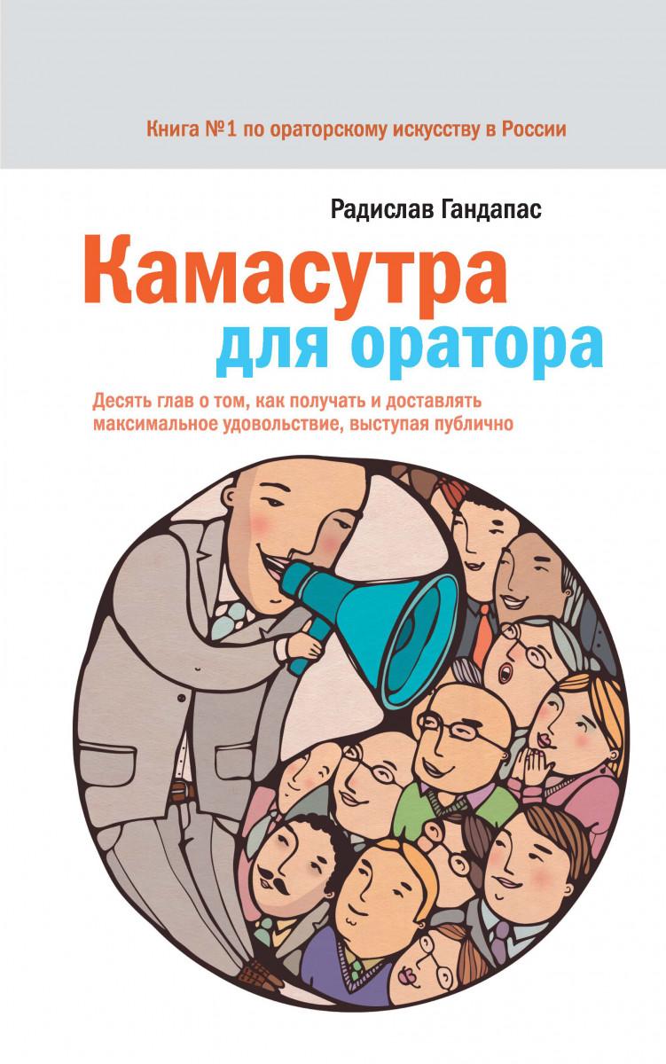 Купить Камасутра для оратора, Манн, Иванов и Фербер