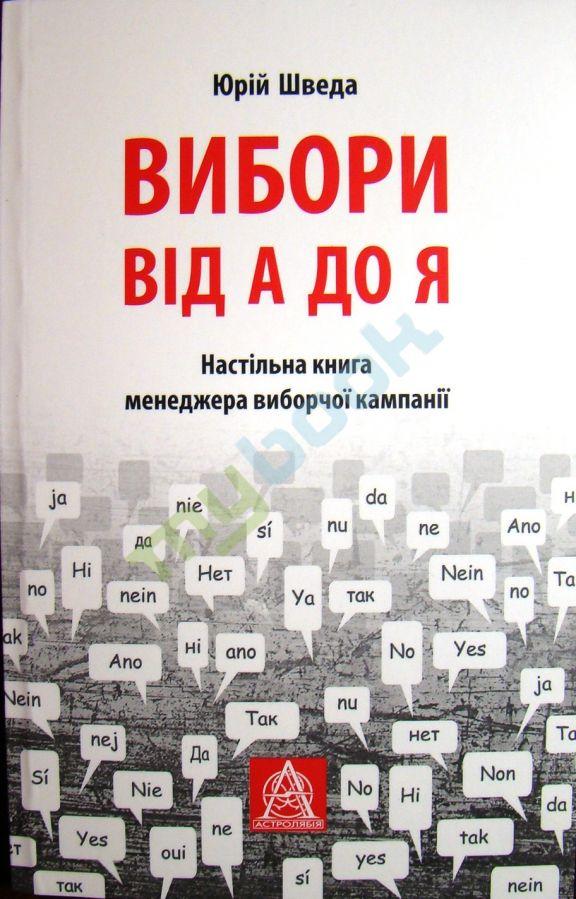 Купить История, политика, Вибори від А до Я: Настільна книга менеджера виборчої кампанії, Астролябия