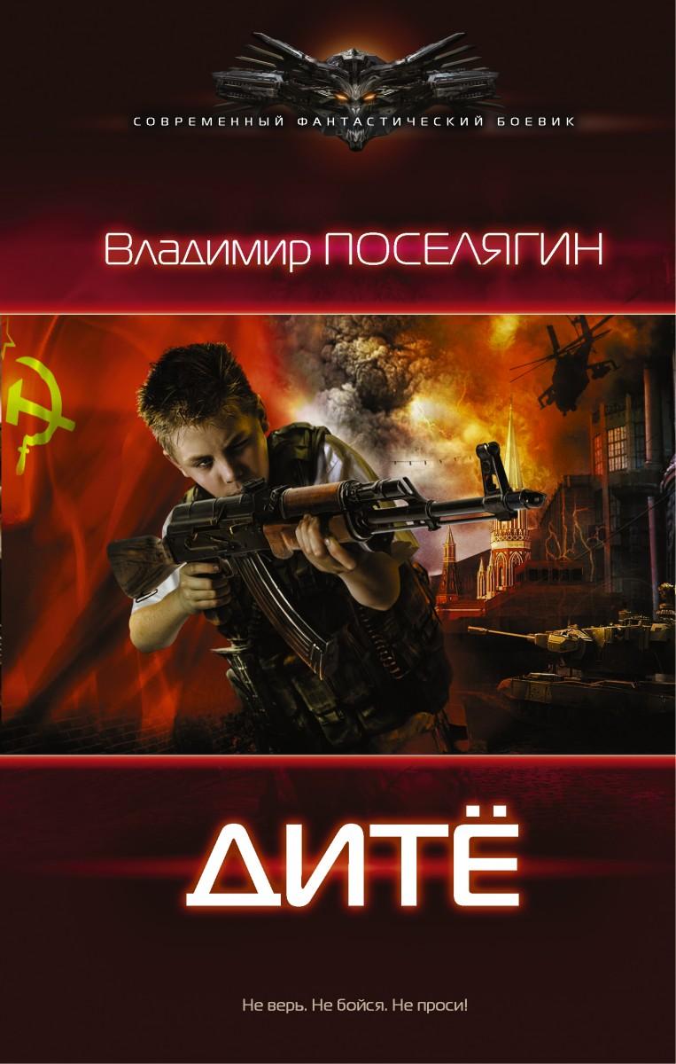 Купить Дитё, АСТ