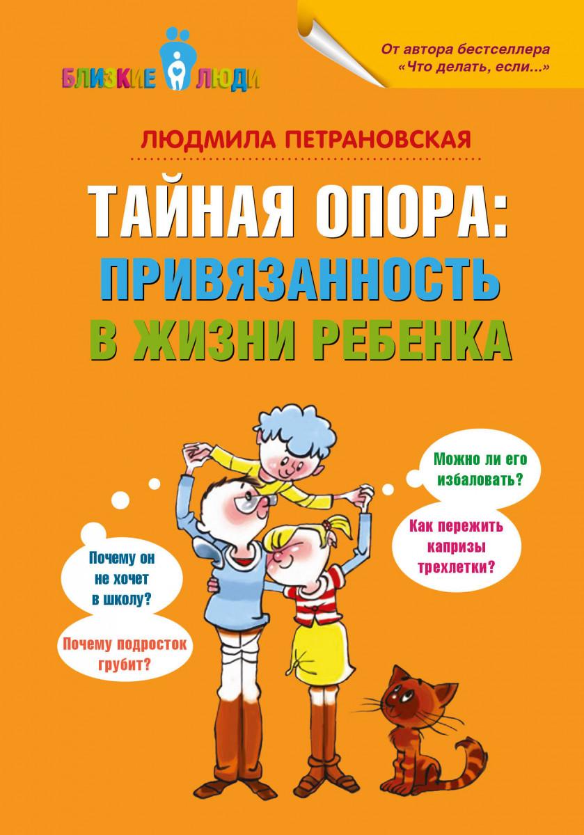 Купить Тайная опора: привязанность в жизни ребенка, АСТ