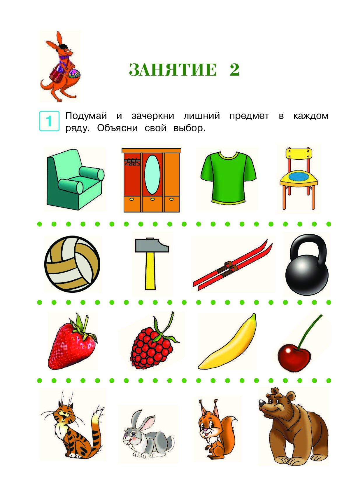 Красивых открыток, картинки ребенку 5 лет для развития