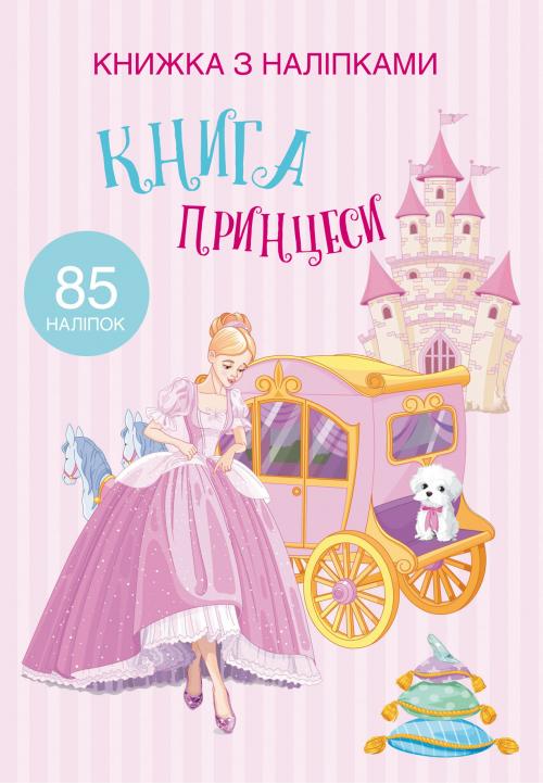 Купить Книги с наклейками, Книжка з наліпками. Книга Принцеси, Crystal Book