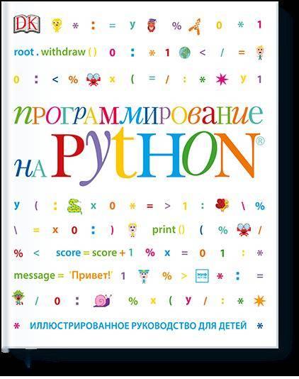 Купить Книги по программированию, Программирование на Python. Иллюстрированное руководство для детей, Манн, Иванов и Фербер
