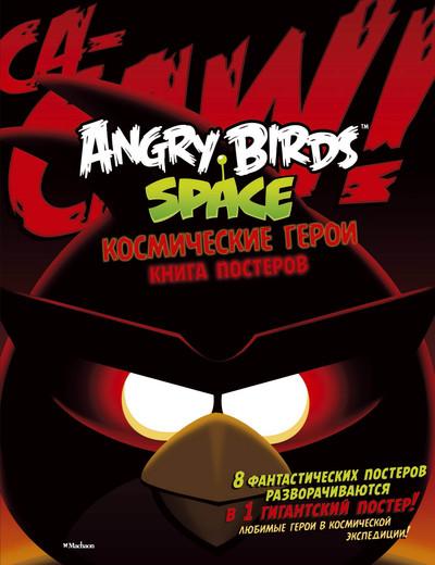 Купить Увлекательный досуг для детей, Angry Birds. Space. Космические герои. Книга постеров, Махаон