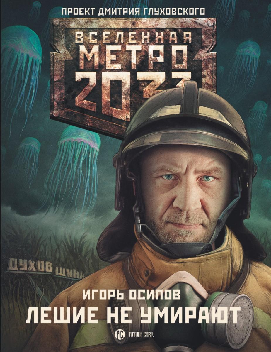 Купить Метро 2033: Лешие не умирают, АСТ