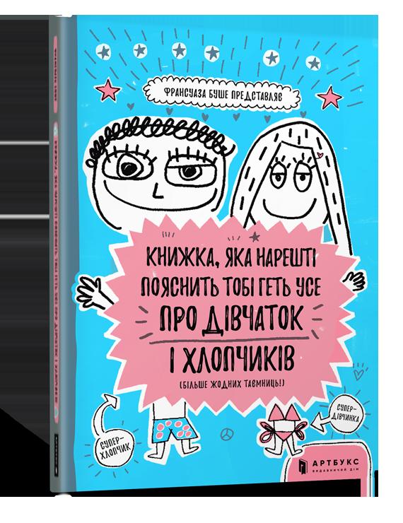 Купить Познавательная литература, Книжка, яка нарешті пояснить тобі геть усе про дівчаток та хлопчиків, Artbooks