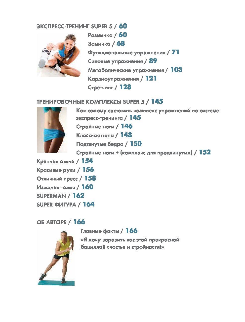 Похудеть Быстро Упражнениями.