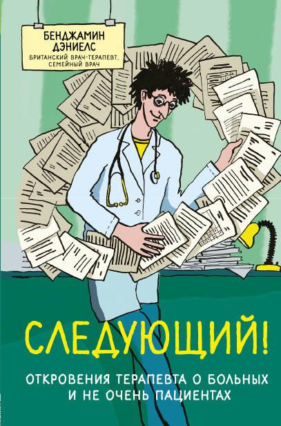 Купить Следующий! Откровения терапевта о больных и не очень пациентах, Эксмо