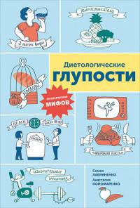 Купить Здоровье, Диетологические глупости: Низвержение мифов, Альпина Паблишер