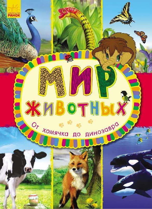 Купить Світ тварин: От хомячка до динозавра (р), Ранок