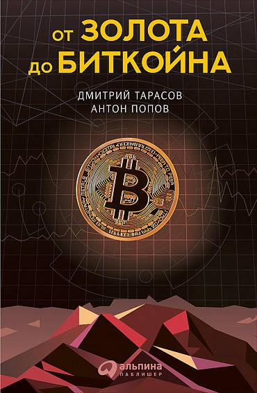 Купить От золота до биткойна (обложка), Альпина Паблишер