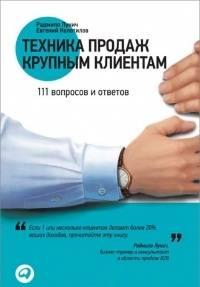 Купить Бизнес-книги, Техника продаж крупным клиентам, Альпина Паблишер