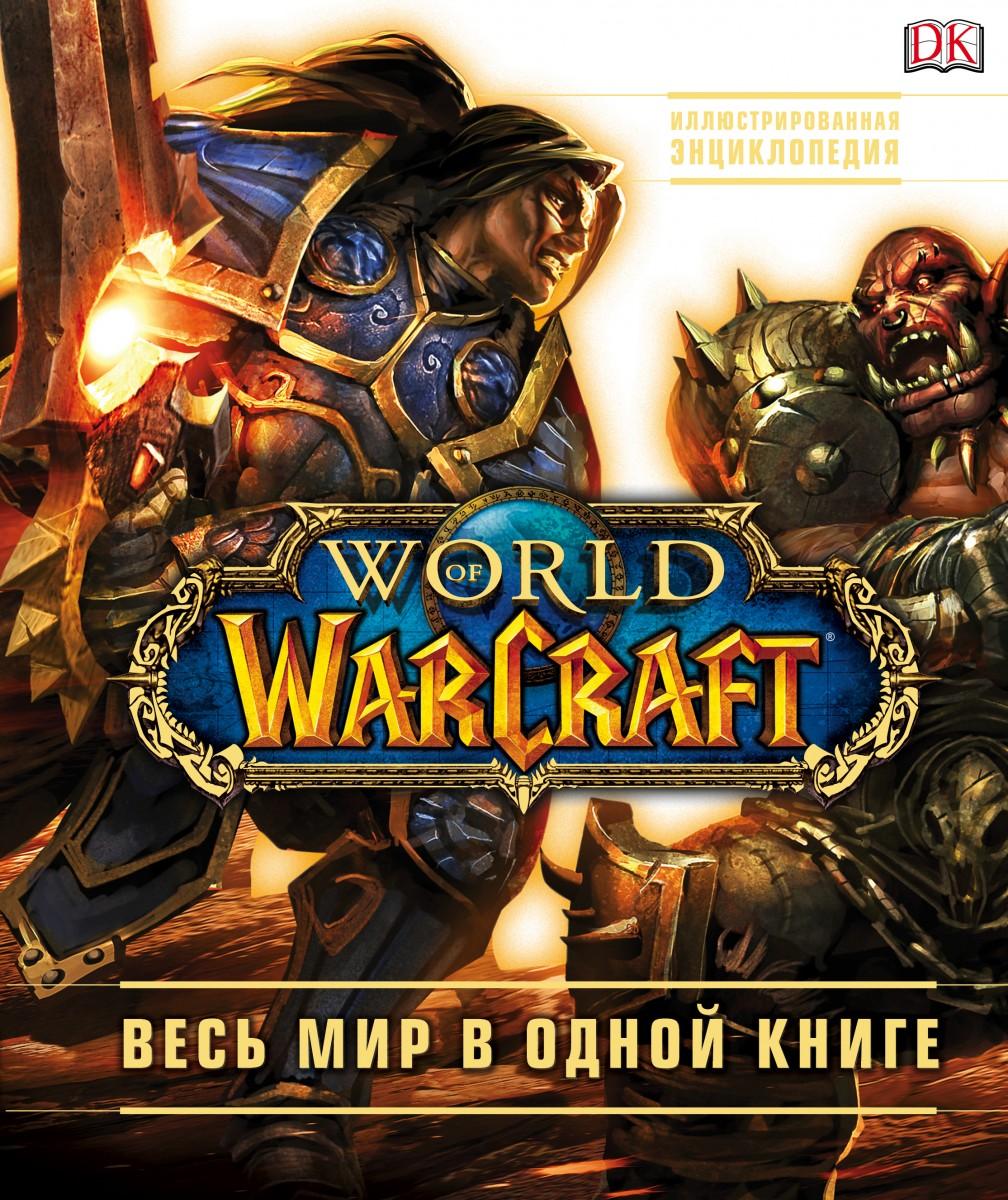 Купить World of Warcraft. Полная иллюстрированная энциклопедия, Эксмо
