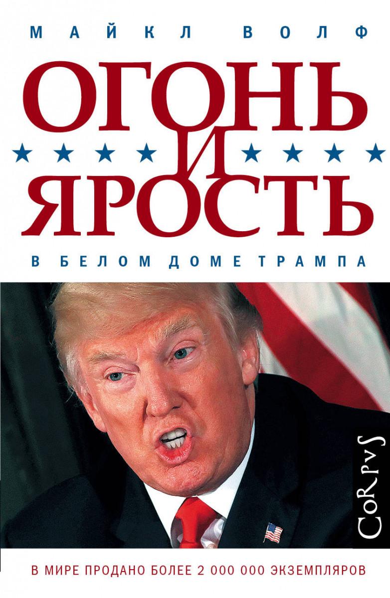 Купить Огонь и ярость в Белом доме Трампа, АСТ