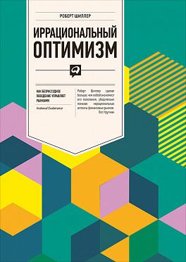 Купить Книги по психологии, Иррациональный оптимизм: Как безрассудное поведение управляет рынками, Альпина Паблишер