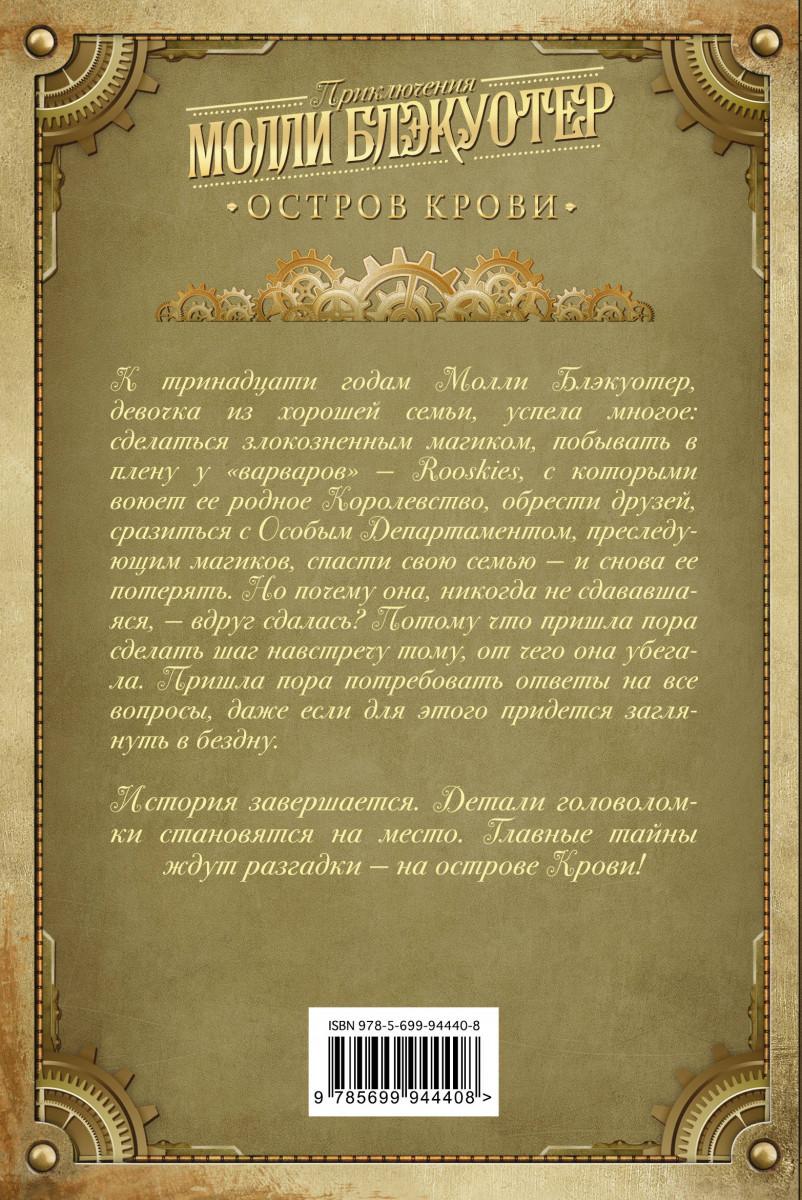 МОЛЛИ БЛЭКУОТЕР ОСТРОВ КРОВИ СКАЧАТЬ БЕСПЛАТНО