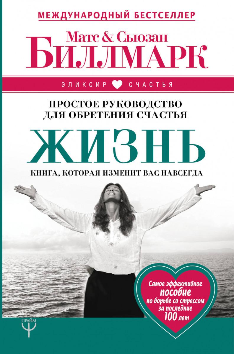 Купить Жизнь. Простое руководство для обретения счастья, АСТ