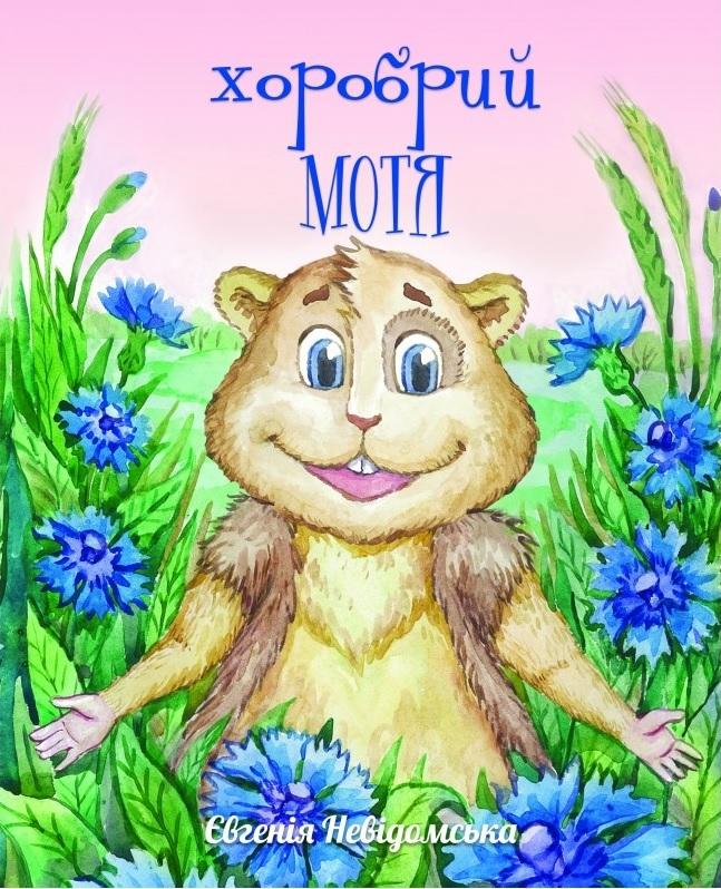 Купить Сказки, Хоробрий Мотя, Саммит-книга