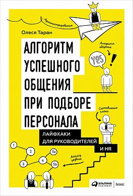 Купить Бизнес-книги, Алгоритм успешного общения при подборе персонала: Лайфхаки для руководителей и HR, Альпина Паблишер