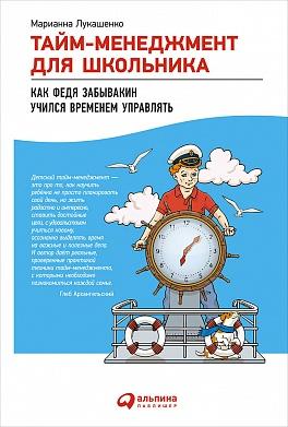 Купить Воспитание и педагогика, Тайм-менеджмент для школьника: Как Федя Забывакин учился временем управлять, Альпина Паблишер