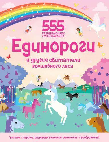 Купить Увлекательный досуг для детей, Единороги и другие обитатели волшебного леса, Махаон