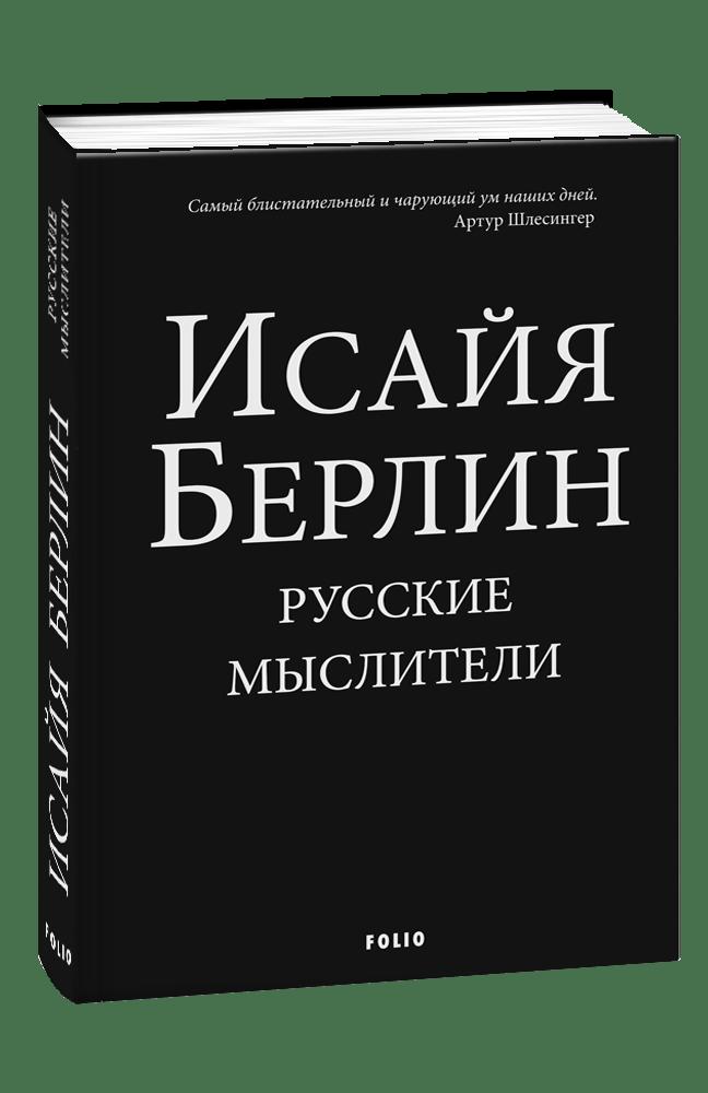 Купить Биография, Мемуары, Русские Мыслители, Фолио