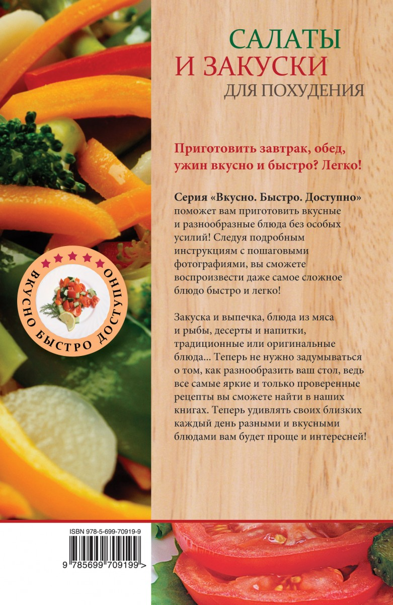Вкусные Рецепты На Каждый День Для Похудения.