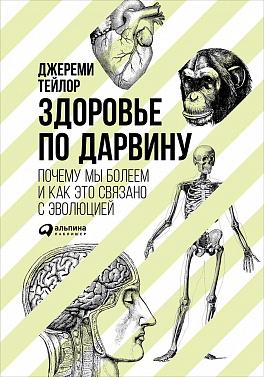 Купить Здоровье по Дарвину: Почему мы болеем и как это связано с эволюцией, Альпина Паблишер