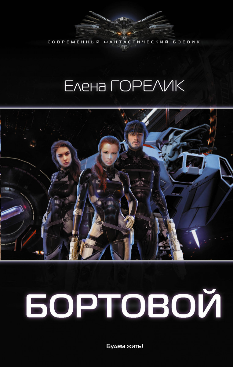 Купить Бортовой, АСТ