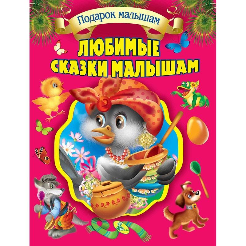 Купить Сказки, Любимые сказки малышам (подарочное издание), Кредо