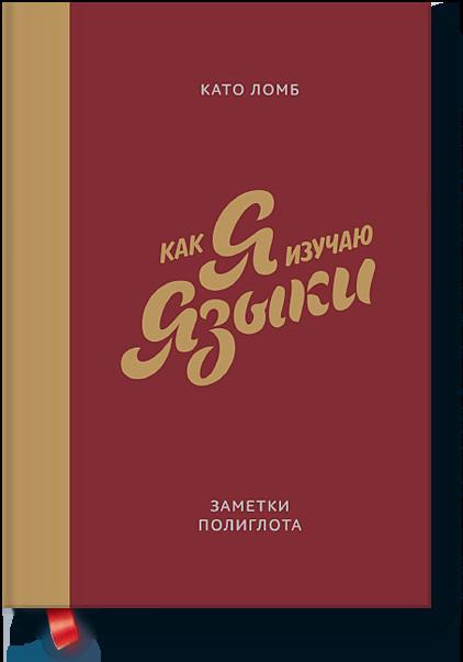 Купить Как я изучаю языки. Заметки полиглота, Манн, Иванов и Фербер