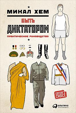 Купить Книги по психологии, Быть диктатором: Практическое руководство, Альпина Паблишер