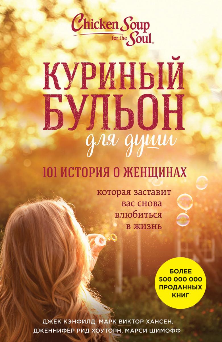 Купить Современная проза, Куриный бульон для души: 101 история о женщинах, Эксмо